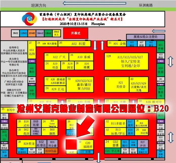 Zhongshan Fair